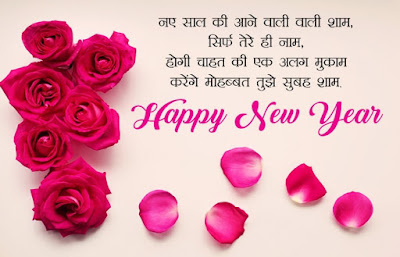 Happy new year 2020 images in advance shayari