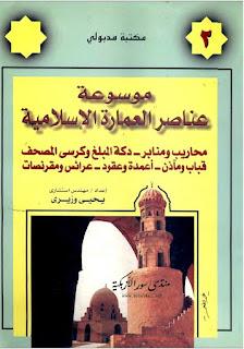 تحميل برنامج الباحث الاسلامي