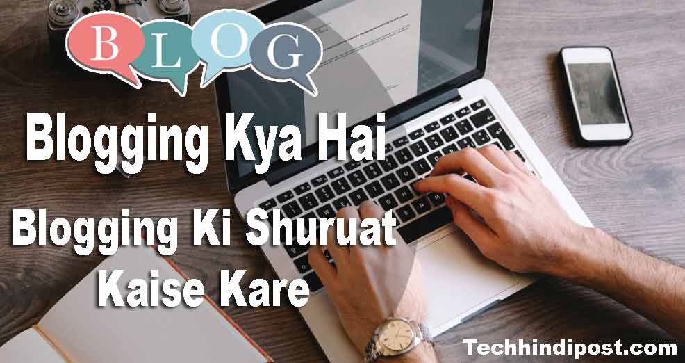 blogging Kya Hai successful blogging kaise banaye