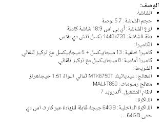 سعر ومواصفات هاتف سيكو نايل اكس المصري Sico Nile X