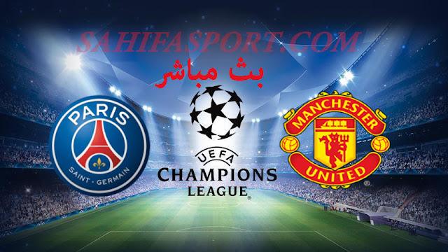 موعد مباراة باريس سان جيرمان ومانشستر يونايتد بث مباشر بتاريخ 20-10-2020 دوري أبطال أوروبا