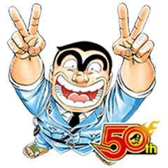 Kochikame (J50th)