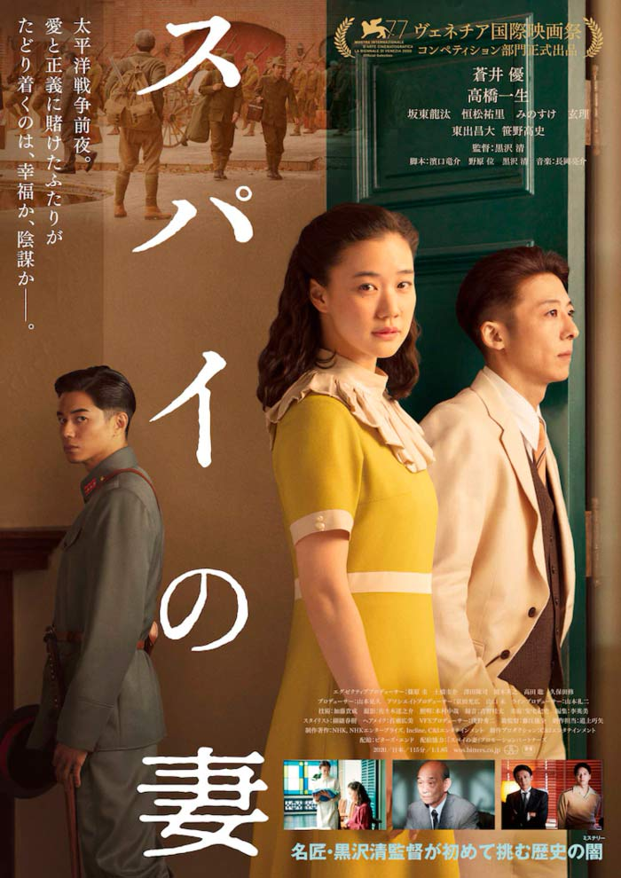 La mujer del espía (Spy no Tsuma) film - Kiyoshi Kurosawa - poster