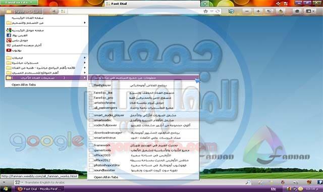 تحميل ويندوز XP الفنان نيوكلاسيك | Fannan NewClassic 6.2