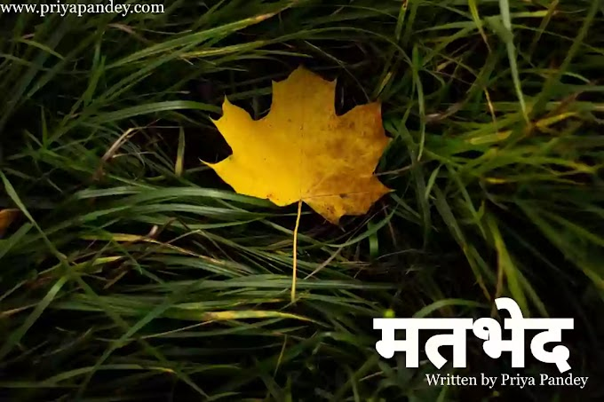 मतभेद | Matbhed Hindi Poetry Thoughts Written By Priya Pandey