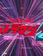 Ultraman Z Opening/Ending Mp3 [Complete]