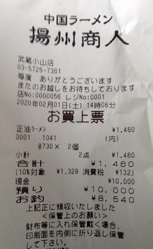 中国ラーメン揚州商人 武蔵小山店 2020/2/1 のレシート