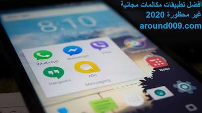 أفضل تطبيقات مكالمات ورسائل مجانية 2020 غير محظورة في الخليج