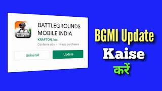 BGMI Update Kaise Kare
