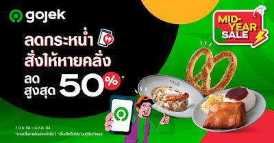 Gojek จัดแคมเปญ Mid Year Sale โปรสั่งให้หายคลั่ง ดีลปังกลางปี  ลดสูงสุด 50% พร้อมคูปองส่วนลดแบรนด์ดัง 50 บาททุกวัน!