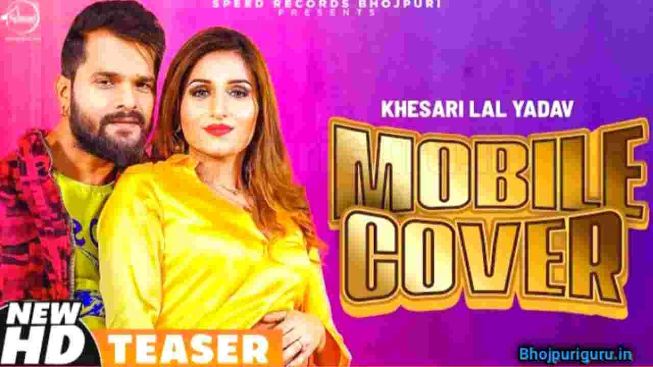 Mobile Cover New Bhojpuri Song 2021 Khesari Lal Yadav, Shilpi Raj - BhojpuriGuru