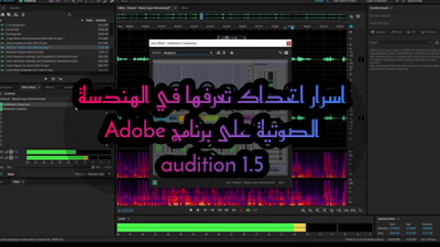 اسرار اتحداك تعرفها في الهندسة الصوتية على برنامج الادوبي اديشن Adobe audition 1.5