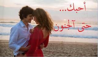 قصص حب رومانسية قصيرة / قصة عشق بجنون