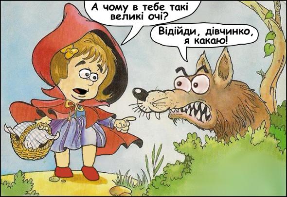 Червона шапочка: - А чому в тебе такі великі очі? Вовк: - Відійди, дівчинко, я какаю! Казки, казковий. Червоний капелюшок. Гумор, приколи, карикатури, веселі малюнки, смішні картинки. Красная шапочка - А почему у тебя такие большие глаза? Волк: - Отойди, девочка, я какаю! Сказки. Юмор, приколы, карикатуры, веселые рисунки, смешные картинки.