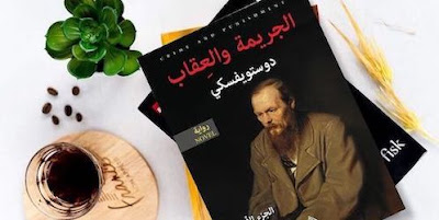 رواية الجريمة والعقاب للكاتب فيودور دوستويفسكي