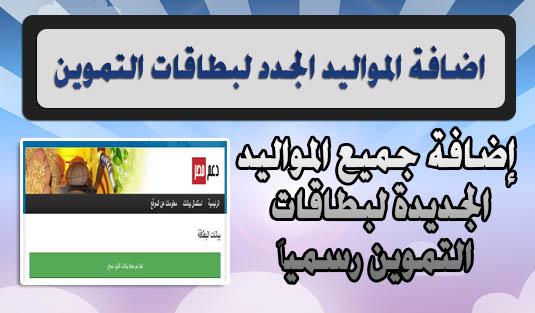 خطوات إضافة المواليد الجدد على بطاقة التموين 2020 موقع دعم مصر