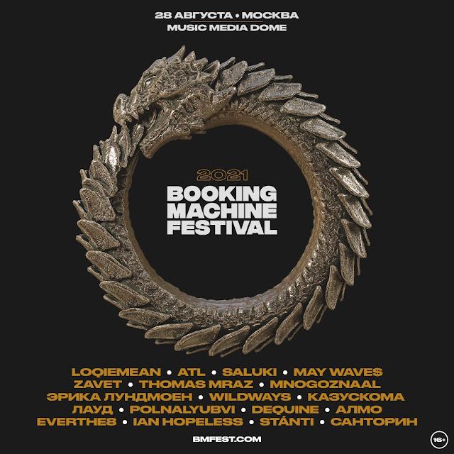 Booking Machine Festival 2021