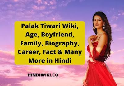Palak Tiwari Wiki, Age, Boyfriend, Family, Biography, Career, Fact & Many More in Hindi