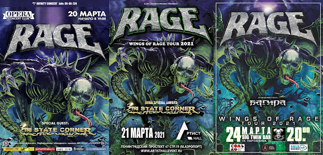 Rage в России