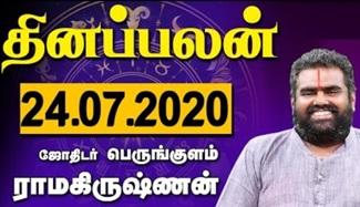 Raasi Palan 24-07-2020 | Dhina Palan | Astrology | Tamil Horoscope