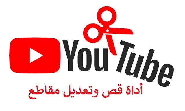 اداة قص وتعديل مقاطع الفيديو على اليوتيوب بسهولة