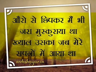 muskurana shayari hindi me bheje