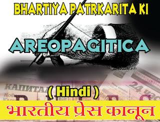 areopagitica of Indian press