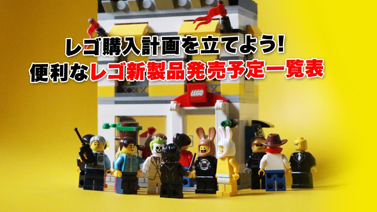 2021年レゴ新製品発売予定スケジュール一覧表:随時更新:購入計画を立てよう