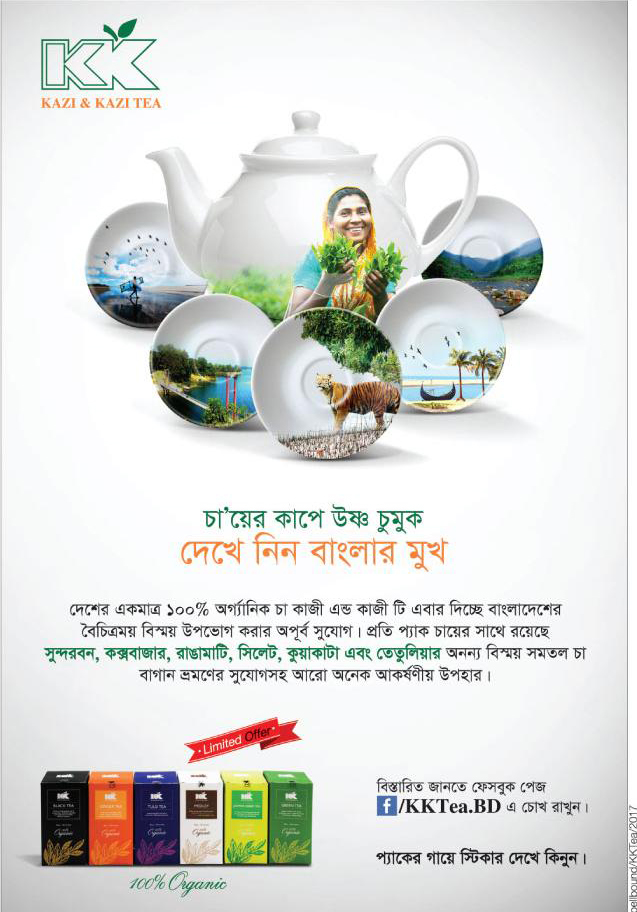 first bangladeshi organic brand kk tea As the largest producer of tea in the country, the brand has become our first range of products ispahani foods ltd is the first bangladeshi company to export.