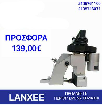 ΣΑΚΟΡΑΠΤΙΚΗ  LANXEE  / Κωδικός :Α90