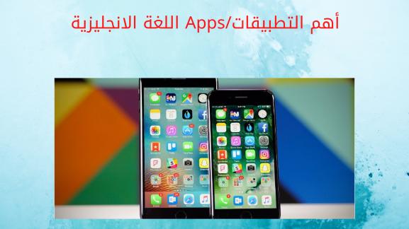 أهم التطبيقات/Apps اللغة الانجليزية