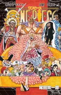 One Piece Manga Tomo 77
