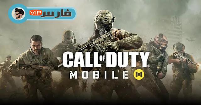 تنزيل لعبة كول اوف ديوتي Call Of Duty للاندرويد