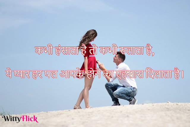 Best Love Shayari Image For Girlfriend