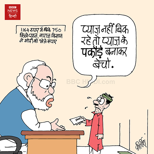 indian political cartoon, cartoons on politics, indian political cartoonist, cartoonist kirtish bhatt, narendra modi cartoon, farmer, onion price