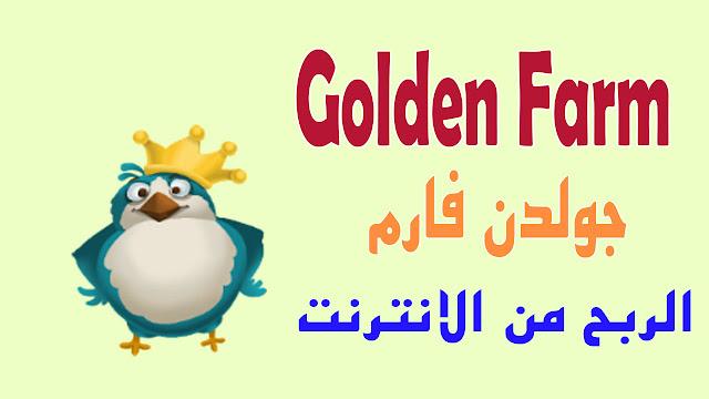 المزرعة الذهبية لربح من الانترنت عن طريق شراء الطيورgolden farm
