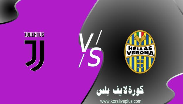 مشاهدة مباراة يوفنتوس وكروتوني بث مباشر اليوم 27-02-2021 في الدوري الايطالي