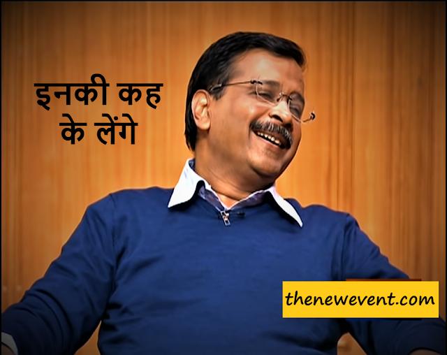 arvidra kejriwal Delhi Election news 2020  Between AAP, BJP And Congress