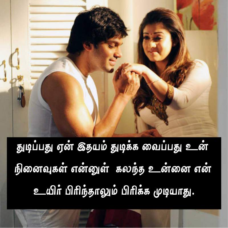 Loved Quotes In Tamil