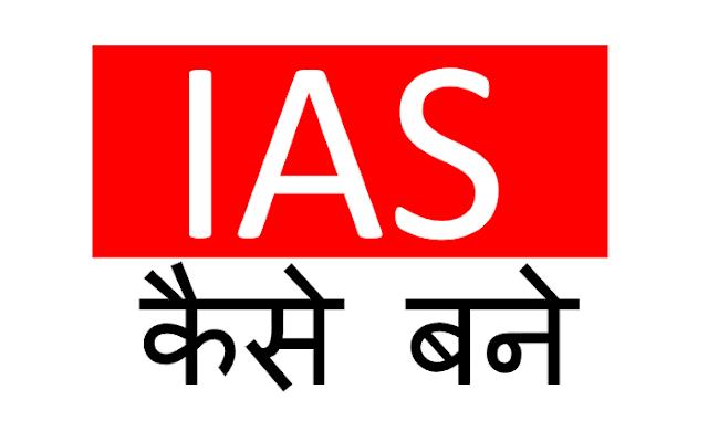 IAS अधिकारी- IAS अधिकारी बनने के लिए क्या करना होगा