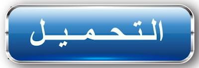 http://www.mediafire.com/file/f4mmlb2ayw6seua/Alsarab_keyboard..2.45.apk/file