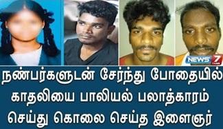 Nanparkaludan Kadhali   News 7 Tamil