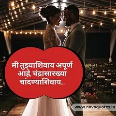 Wedding Anniversary Wishes in Marathi Text