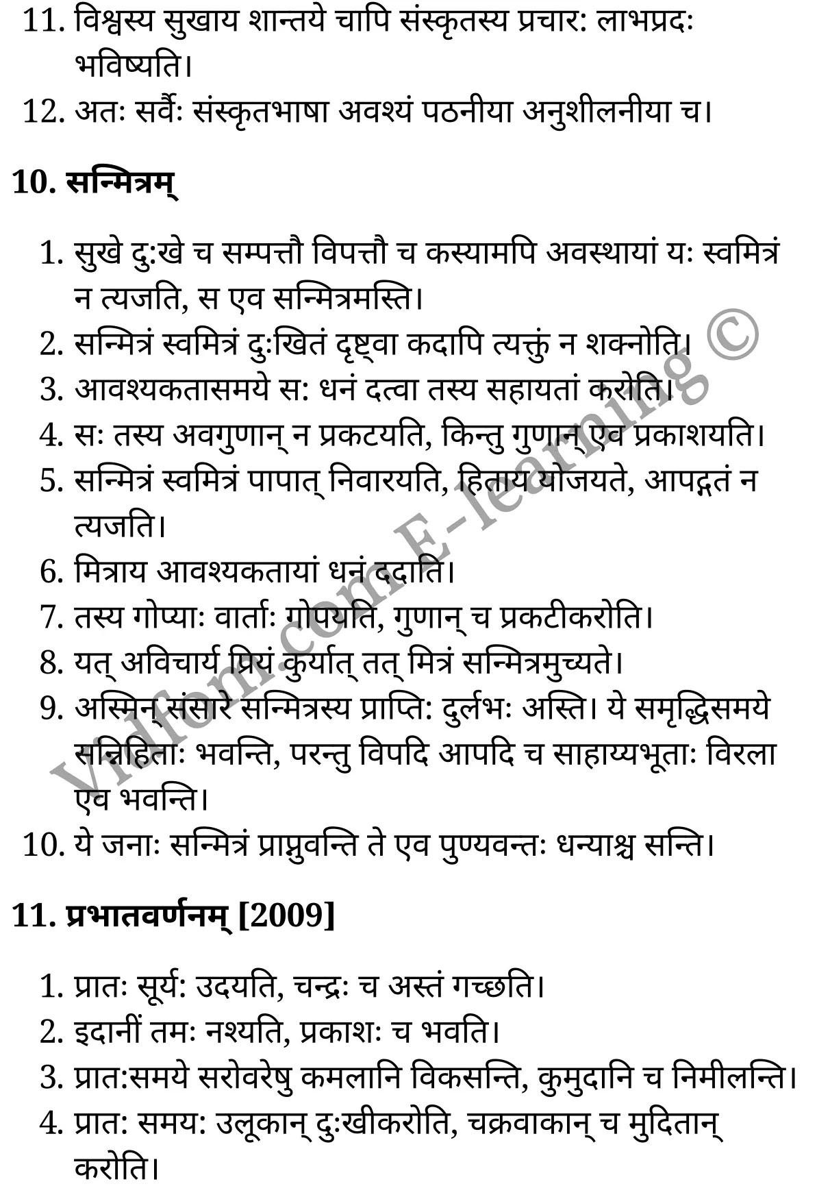 कक्षा 10 संस्कृत  के नोट्स  हिंदी में एनसीईआरटी समाधान,     class 10 sanskrit nibandh,   class 10 sanskrit nibandh ncert solutions in Hindi,   class 10 sanskrit nibandh notes in hindi,   class 10 sanskrit nibandh question answer,   class 10 sanskrit nibandh notes,   class 10 sanskrit nibandh class 10 sanskrit nibandh in  hindi,    class 10 sanskrit nibandh important questions in  hindi,   class 10 sanskrit nibandh notes in hindi,    class 10 sanskrit nibandh test,   class 10 sanskrit nibandh pdf,   class 10 sanskrit nibandh notes pdf,   class 10 sanskrit nibandh exercise solutions,   class 10 sanskrit nibandh notes study rankers,   class 10 sanskrit nibandh notes,    class 10 sanskrit nibandh  class 10  notes pdf,   class 10 sanskrit nibandh class 10  notes  ncert,   class 10 sanskrit nibandh class 10 pdf,   class 10 sanskrit nibandh  book,   class 10 sanskrit nibandh quiz class 10  ,   कक्षा 10 निबन्ध,  कक्षा 10 निबन्ध  के नोट्स हिंदी में,  कक्षा 10 निबन्ध प्रश्न उत्तर,  कक्षा 10 निबन्ध के नोट्स,  10 कक्षा निबन्ध  हिंदी में, कक्षा 10 निबन्ध  हिंदी में,  कक्षा 10 निबन्ध  महत्वपूर्ण प्रश्न हिंदी में, कक्षा 10 संस्कृत के नोट्स  हिंदी में, निबन्ध हिंदी में कक्षा 10 नोट्स pdf,    निबन्ध हिंदी में  कक्षा 10 नोट्स 2021 ncert,   निबन्ध हिंदी  कक्षा 10 pdf,   निबन्ध हिंदी में  पुस्तक,   निबन्ध हिंदी में की बुक,   निबन्ध हिंदी में  प्रश्नोत्तरी class 10 ,  10   वीं निबन्ध  पुस्तक up board,   बिहार बोर्ड 10  पुस्तक वीं निबन्ध नोट्स,    निबन्ध  कक्षा 10 नोट्स 2021 ncert,   निबन्ध  कक्षा 10 pdf,   निबन्ध  पुस्तक,   निबन्ध की बुक,   निबन्ध प्रश्नोत्तरी class 10,   10  th class 10 sanskrit nibandh  book up board,   up board 10  th class 10 sanskrit nibandh notes,  class 10 sanskrit,   class 10 sanskrit ncert solutions in Hindi,   class 10 sanskrit notes in hindi,   class 10 sanskrit question answer,   class 10 sanskrit notes,  class 10 sanskrit class 10 sanskrit nibandh in  hindi,    class 10 sanskrit important questions in  hindi,   class 10 sanskrit notes in hindi,    class 10 