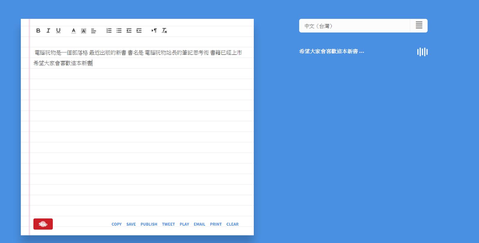 Voice Dictation 免裝軟體線上聽寫筆記。支援語音轉中文文字