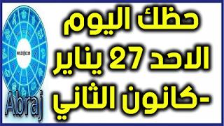 حظك اليوم الاحد 27 يناير-كانون الثاني 2019