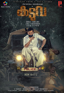kaduva, kaduva prithviraj movie, kaduva in malayalam, kaduva movie shaji kailas, kaduva prithviraj film, kaduva poster, kaduva new movie, kaduva upcoming movie, mallurelease