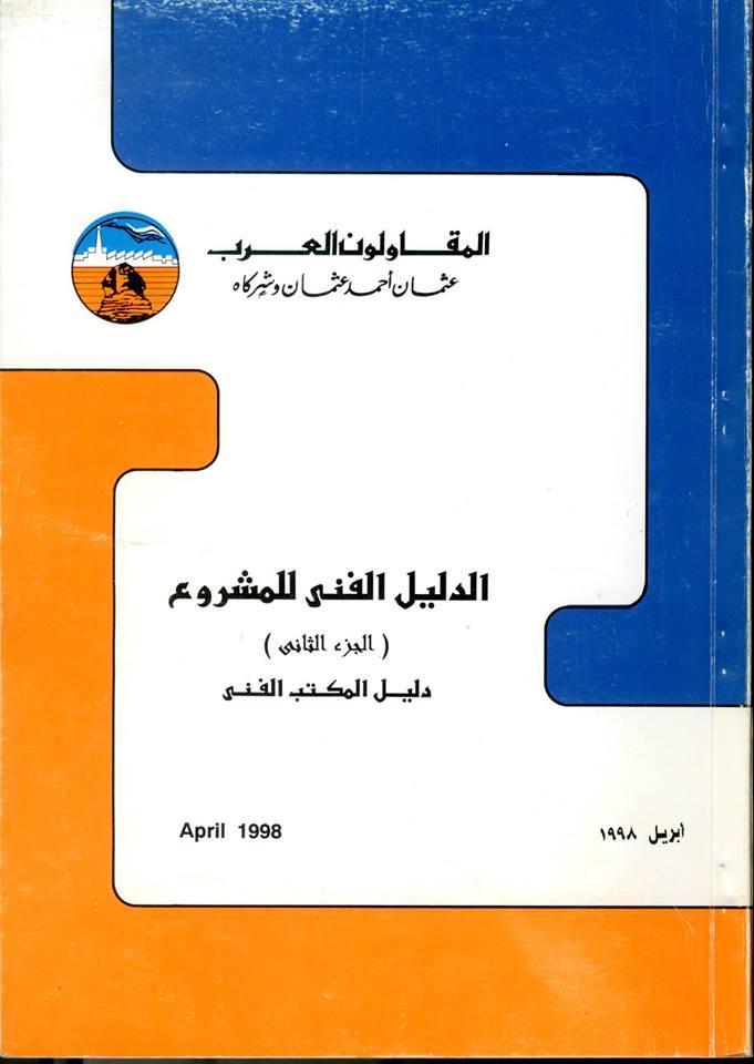 دليل المكتب الفنى الشامل للمقاولون العرب