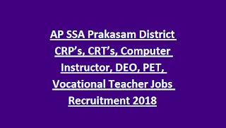 AP SSA Prakasam District CRP's, CRT's, Computer Instructor, DEO, PET, Vocational Teacher Jobs Recruitment 2018