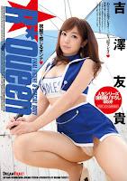 LID-040 R*Queen 吉澤友貴